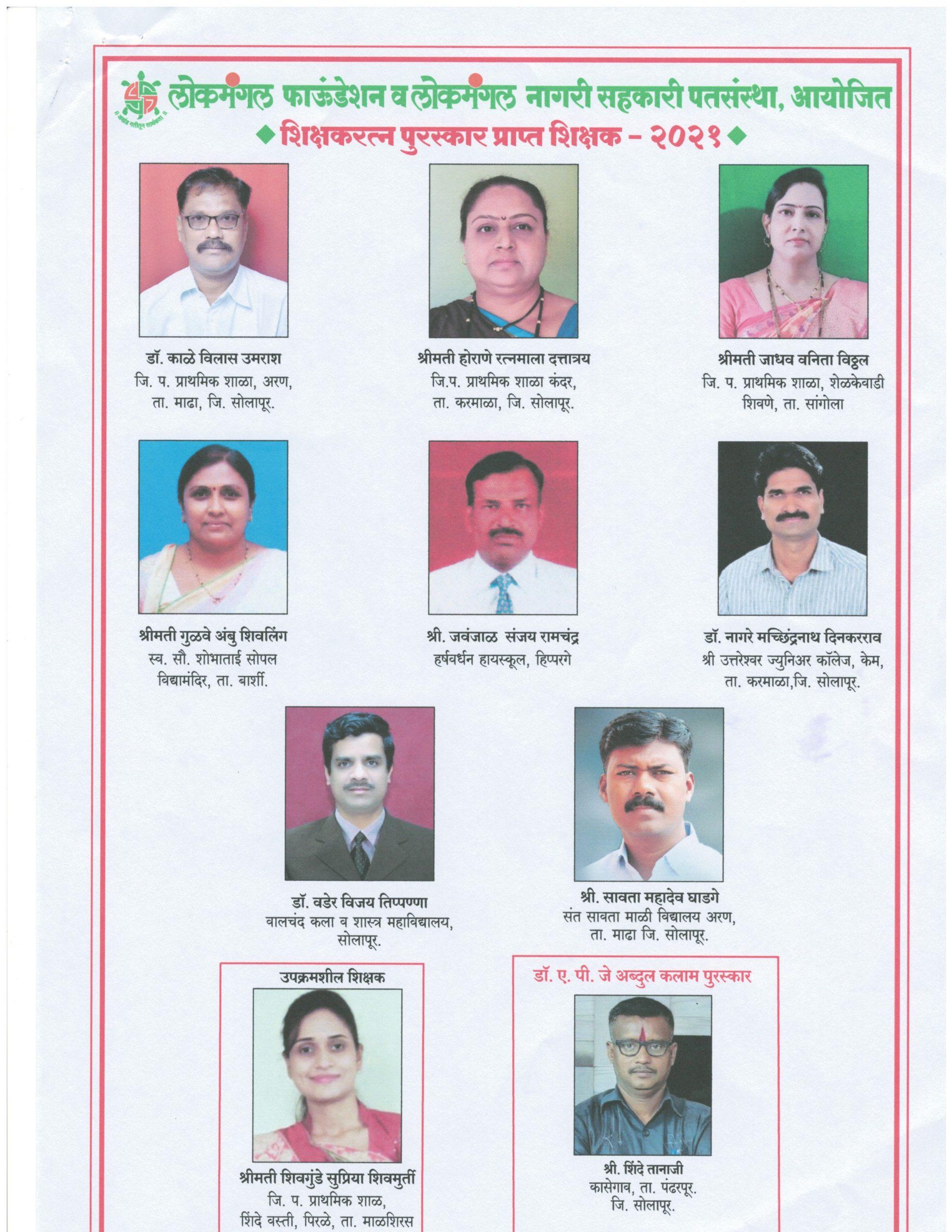 लोकमंगल फाउंडेशनचे शिक्षकरत्न पुरस्कार जाहीर   यंदाचा लोकमंगलचा डॉ. अब्दुल कलाम पुरस्कार तानाजी शिंदे यांना जाहीर